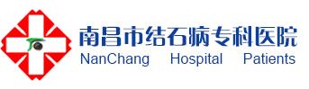 南昌结石医院