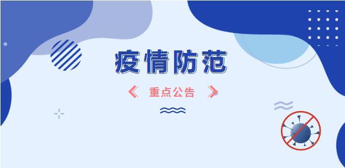 """南昌结石病专科医院""""新冠肺炎""""疫情防控重要公告"""