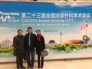 我院应邀参加第二十三届全国泌尿外科学术会议